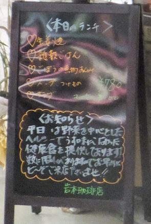 岩本珈琲4