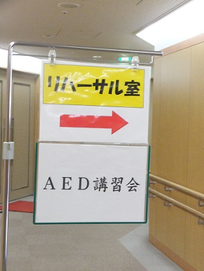 AED講習会1