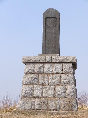 宮沢少佐遭難記念碑