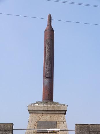 明治天皇御野点所記念碑