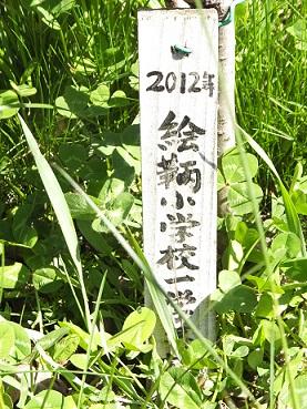 祝津遊歩道7