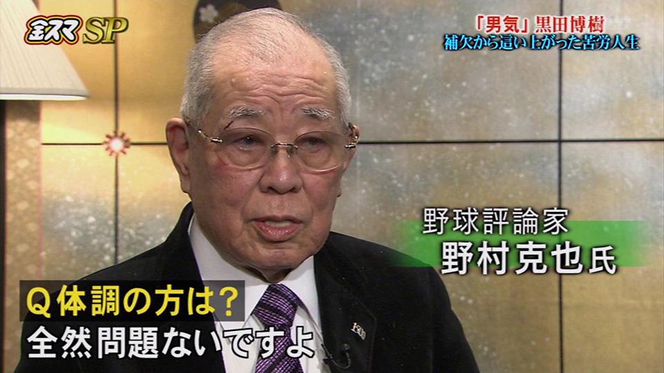 野村克也さんが黒田について語る...