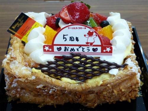 5周年お祝いケーキ
