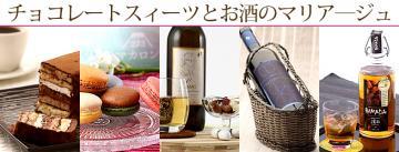 ニッポンセレクト_チョコとお酒