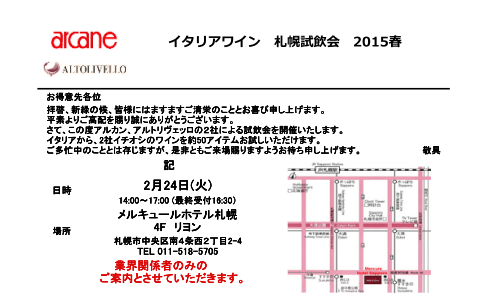 sapporo201502.png