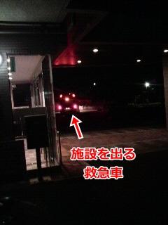 施設を出る救急車