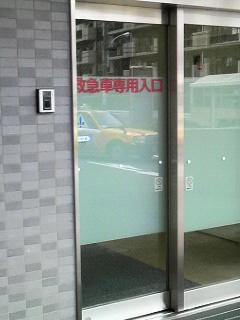 救急車専用入口
