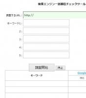 検索エンジン一括順位チェックツール2