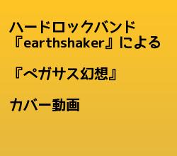 earthshaker-2.png