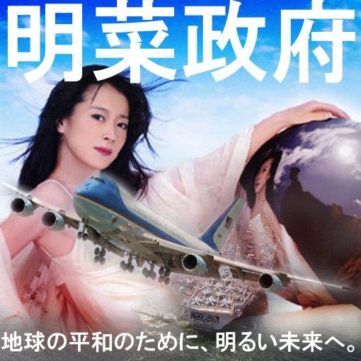 akinasefu-chikyuunoheiwa-akaruimiraihe-----.jpg
