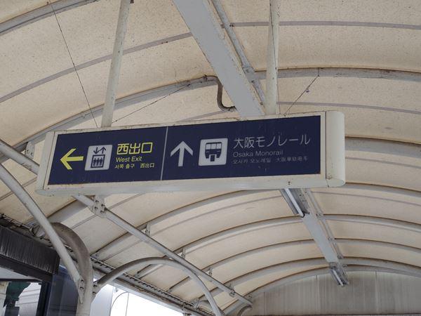 南茨木で乗り換え