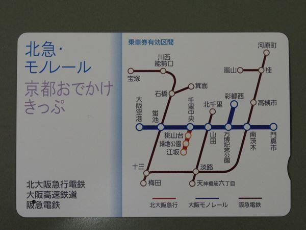 さまよえるキモプア 大阪モノレ...