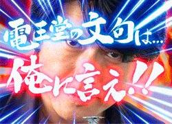 アゲ♂アゲ♂EVERY☆騎士