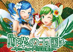 CR 野菜の王国 ~サニーとルナの大収穫祭~ 楽曲紹介