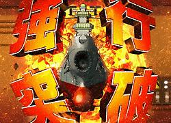 パチンコ「CR フィーバー宇宙戦艦ヤマト 復活篇」で使用されている音楽。歌と曲の紹介。「宇宙戦艦ヤマト 2009 Rock Ver.」