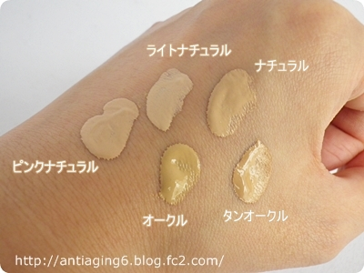 美容液ファンデーションの色は5種類