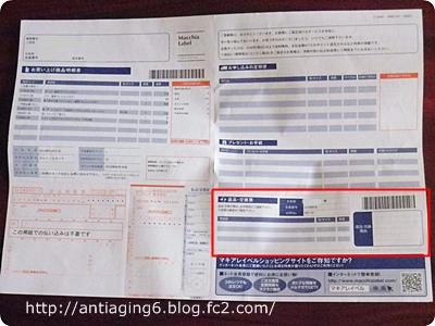 お買い上げ商品明細書のこの部分が返品票です