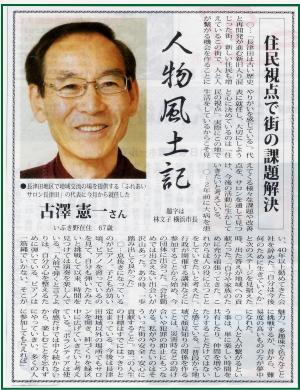 タウンニュース古澤さん
