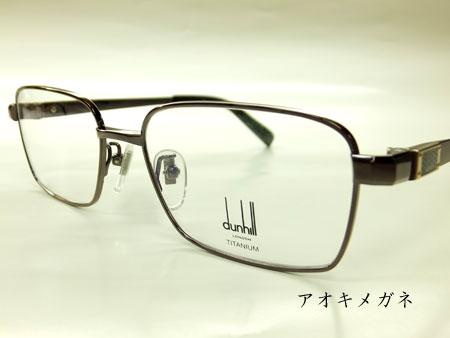 Dunhill ダンヒル 973 C13