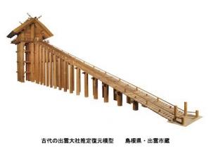 出雲大社復元模型