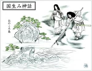 国生み神話1
