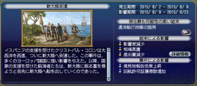 歴史的事件新大陸