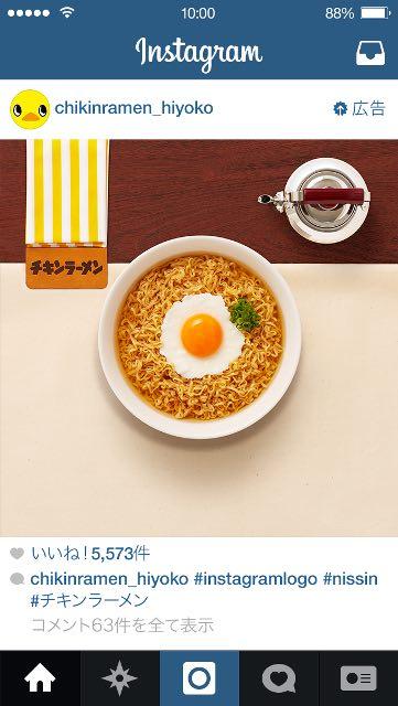 ChickenRamen_Nissin_AdCreative.jpg