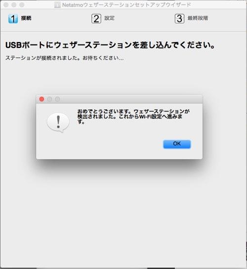NetatmoSetup_04.jpg