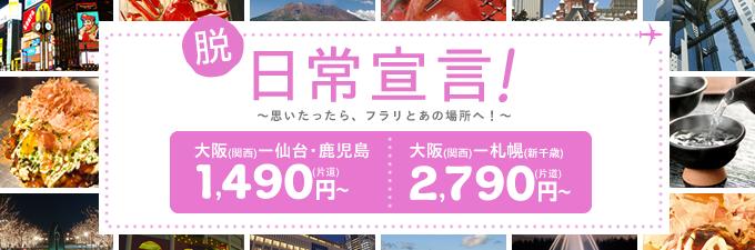 ピーチ、国内・国際線が1,490円からの「脱・日常宣言!」