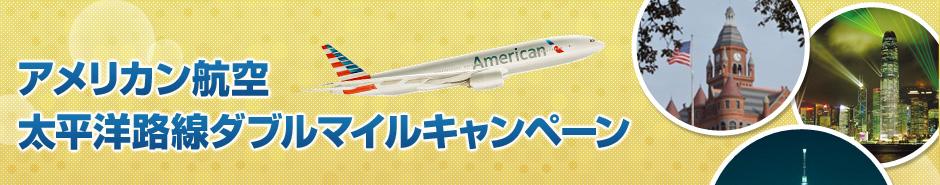 アメリカン航空 太平洋路線ダブルマイルキャンペーン