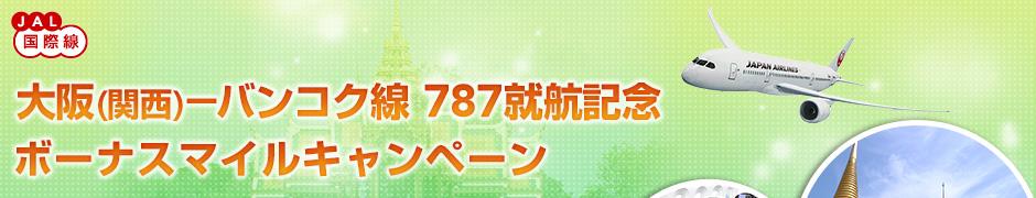 大阪(関西)-バンコク線 787就航記念 ボーナスマイルキャンペーン