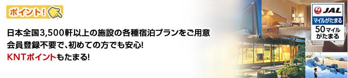 近畿日本ツーリストの宿泊予約でダブルマイルキャンペーン