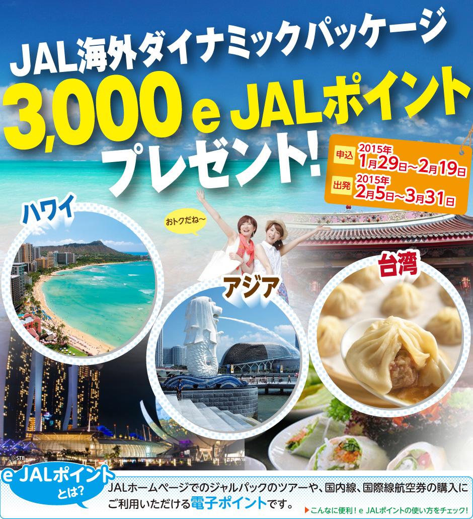 JAL、海外ダイナミックパッケージ利用で3,000e JALポイントプレゼント