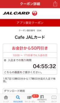 JALカードアプリ3