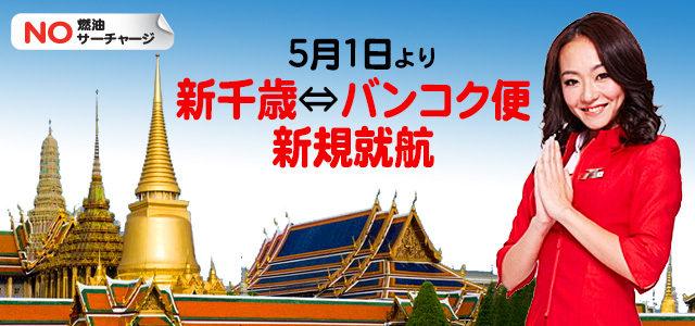 エアアジア5月1日より新千歳 バンコク便新規就航