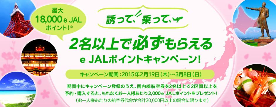 e JALポイントキャンペーン」を開催しています。