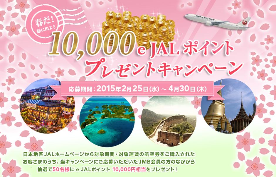 春だ!旅に出よう 10,000 e JALポイント プレゼントキャンペーン