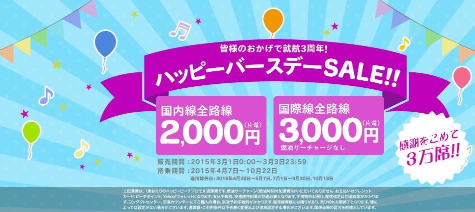 ピーチが「ハッピーバースデーSALE」開催!国内線が2,000円 国際線が3,000円