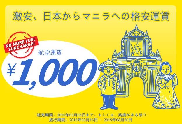 セブパシフィック航空で日本からマニラ行きの航空券が1,000円に