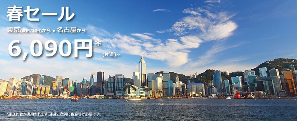 春セール 香港
