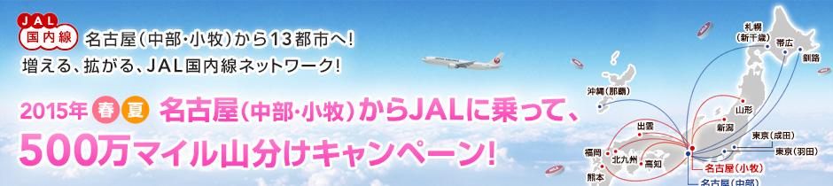 2015年春・夏 名古屋(中部・小牧)からJALに乗って、500万マイル山分けキャンペーン