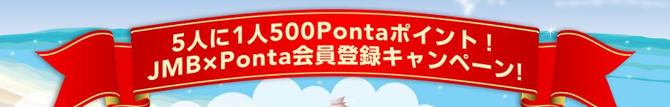 5人に1人500Pontaポイント!JMBPonta会員登録キャンペーン