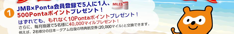 5人に1人500Pontaポイント!JMBPonta会員登録キャンペーン1