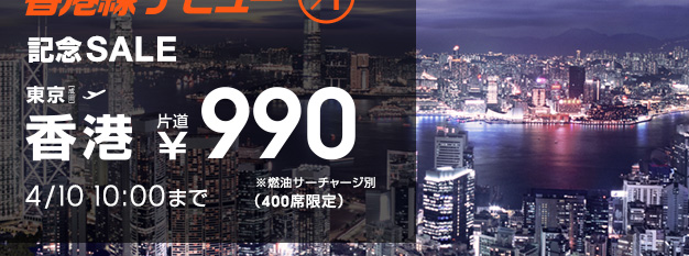 東京(成田)発の国際線に新路線登場でスター