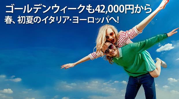 アリタリア航空東京成田ミラノ線のセール