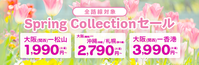 Spring Collectionセール