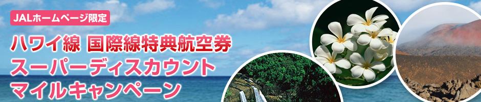 ハワイ線 国際線特典航空券 スーパーディスカウントマイルキャンペーン