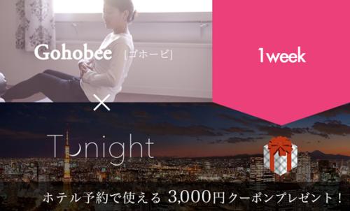 ホテル直前予約アプリTonight 毎日40秒の腹筋エクササイズのご褒美に高級ホテル予約で使える3000円分クーポンプレゼント
