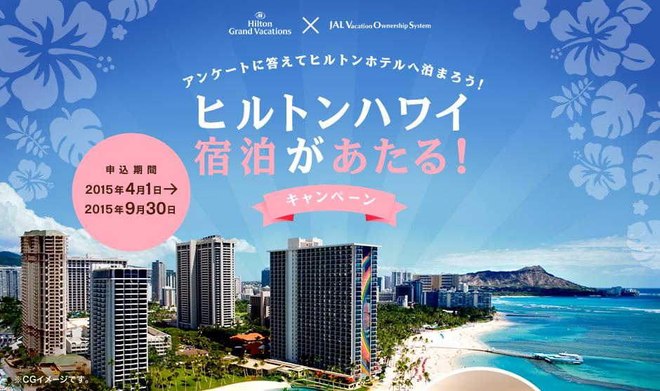 JALバケーションズ ヒルトンハワイ宿泊があたるキャンペーン