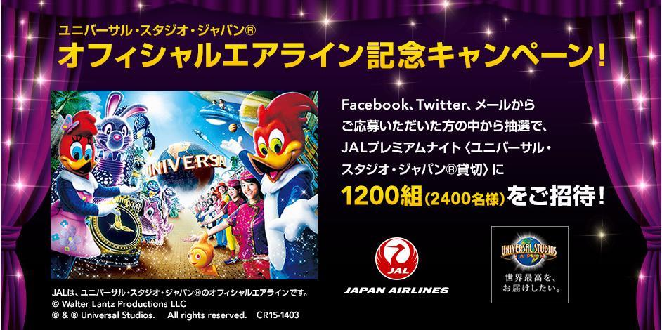ユニバーサル・スタジオ・ジャパン®オフィシャルエアライン記念キャンペーン